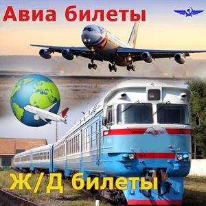 Авиа- и ж/д билеты Довольного