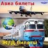 Авиа- и ж/д билеты в Довольном